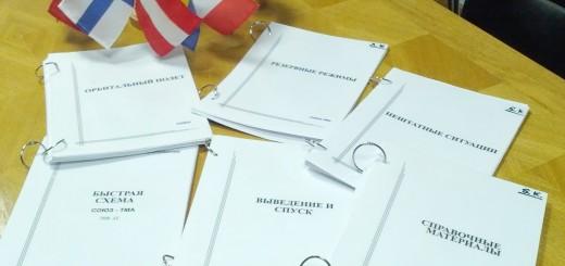 I manuali Soyuz di Samantha Cristoforetti sul tavolo dell'ufficio ESA a Star City. Fonte: Samantha Cristoforetti