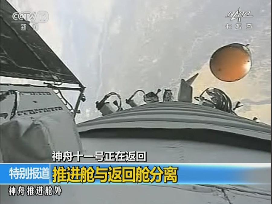 Il momento del distacco del modulo di rientro della Shenzhou-11 (in alto a destra), visto dal modulo di servizio. Credit: Xinhua