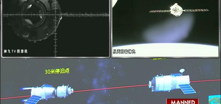 Shenzhou 9 docking Tiangong